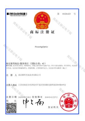 商標注冊證_40226423_1587425268472_1.png